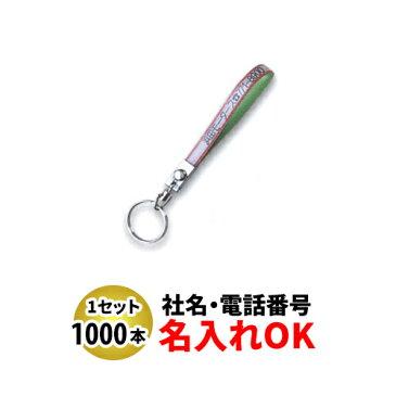 FK-71 セブロン短(ベルト型キーホルダー)名入れ 1000本セット【自動車販売・バイク販売・自転車販売業者様向け】