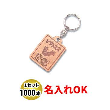 KY-15 角型大(両面貼合せ皮生成り キーホルダー)名入れ 1000本セット【自動車販売・バイク販売・自転車販売業者様け】