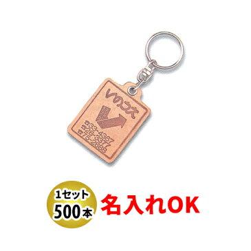KY-15 角型大(両面貼合せ皮生成り キーホルダー)名入れ 500本セット【自動車販売・バイク販売・自転車販売業者様け】