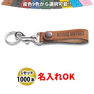 KY-9 皮ベルト型(細) キーホルダー名入れ 1000本セット【自動車販売・バイク販売・自転車販売業者様向け】