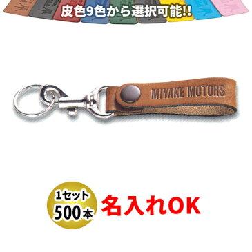 KY-9 皮ベルト型(細) キーホルダー名入れ 500本セット【自動車販売・バイク販売・自転車販売業者様向け】