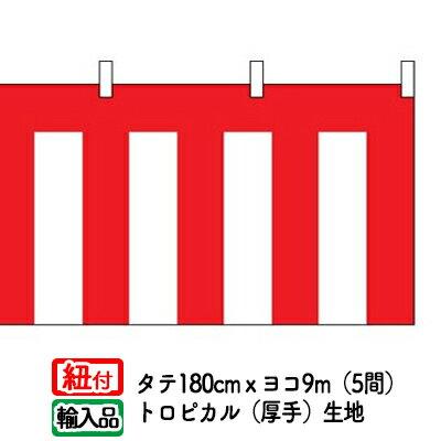 定番紅白幕 紐付 高さ1間(180cm)× 横幅 5間(9m)生地:輸入トロピカル【厚手】