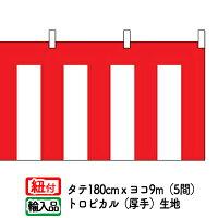紅白幕紐付高さ1間(1800mm)×横幅5間(9m)生地:輸入トロピカル