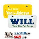【展示車用】オリジナルナンバープレート エコ製(ABS樹脂)プレート シルク印刷2色 50枚セット