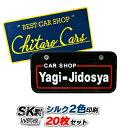 【展示車用】オリジナルナンバープレート SK製(W鋼板)プレート シルク印刷2色 20枚セット