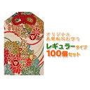 オリジナル昇華転写御守り大サイズ(レギュラータイプ)100個セット【神社・ノベル...