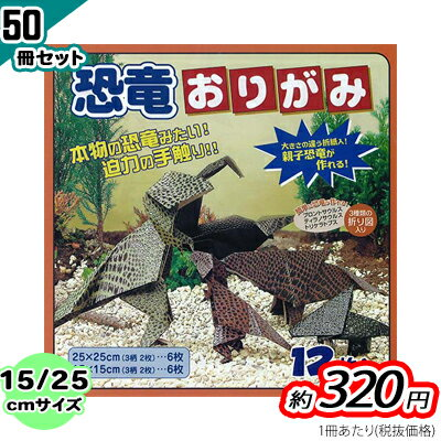 KYO-5025 恐竜おりがみ15cm/25cm 各6枚入 50冊入