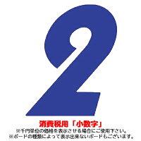 03-502B【プライスボード用数字】小数字青バラ【メール便発送に限り送料無料】