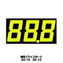 【3枚以上〜】プライスボード用数字 AS-10・SK-10用数字 | シート プライス数字 ※メール便不可