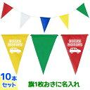 【10本セット】名入れ三角旗 旗1枚おきに名入れ 屋外用 | 連続旗