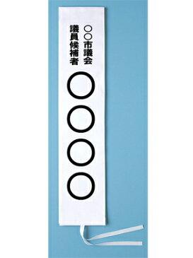 選挙用タスキ(名入れ)/芯無し 15×150cm フルカラー可能【選挙】ビニールカバー付