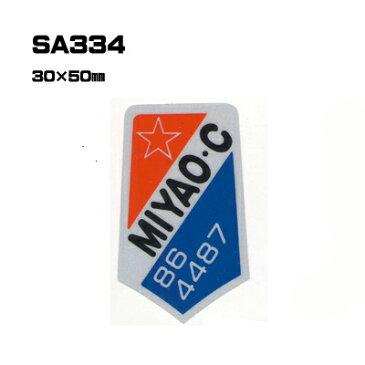 【300枚セット】SA334 名入れステッカー (オリジナルシルク印刷ステッカー)印刷代込【自動車販売・バイク販売・自転車販売業者様向け】