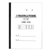 D-19古物台帳/3冊〜(1冊50ページ)