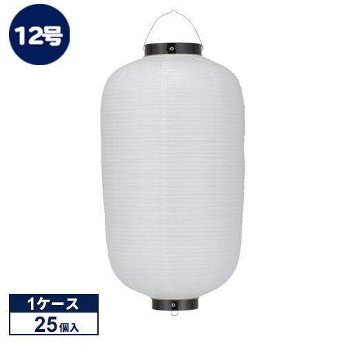 【ケース販売】12号長型提灯 白/黒枠 34×70cmビニール提灯 25個1ケース販売  【ちょうちん】:PR用品のぼたんや