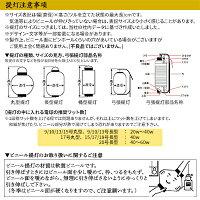新K9号長型提灯赤・黒枠24×60cmビニール★おすすめ商品【ちょうちん】