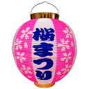 【10個からの販売】T1S 尺丸桜まつり提灯25.5×27cm/ポリ製【ちょうちん】