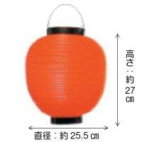 【10個〜49個】T1Aポリ提灯尺丸単色25.5×27cm※ご注文数量規定あり※【カラフルちょうちん】