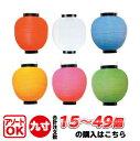 【10個〜49個】T5A 九寸丸単色ポリ提灯 22.5×25cm※ご注文数量規定あり※【カラフルちょうちん】