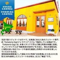 北海道の行列ができる店『GelateriaGigi(ジェラテリアジジ)』