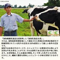 放牧畜産実践牧場として認証された牧場『水本牧場』(北海道恵庭市)