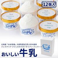 北海道・水本牧場の放牧認証生乳100%のイタリアンジェラート「牛乳」12個詰め合わせ