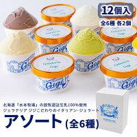 北海道・水本牧場の放牧認証生乳100%のイタリアンジェラート「アソート」全6種12個詰め合わせ