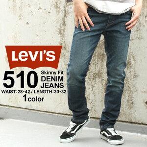 e1fa6cfb34b163 Levi's Levis リーバイス 510 SKINNY FIT JEANS リーバイス スキニー ジーンズ メンズ スキニー スキニーデニム メンズ  ジーンズ 大きいサイズ メンズ パンツ ボトムス ...