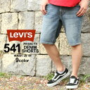 Levi's リーバイス 541 ハーフパンツ メンズ デニム ショートパンツ メンズ 大きいサイズ メンズ リーバイス ハーフパンツ デニム メンズ levis541 ATHLETIC FIT SHORTS