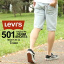 Levi's Levis リーバイス 501 ハーフパンツ メンズ デニム ┃ Levi's 501 Levis 501 リーバイス ハーフパンツ メンズ 大きいサイズ メンズ デニム ショートパンツ メンズ