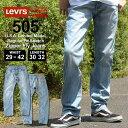 【送料無料】 Levis リーバイス 505 ジーンズ メン...