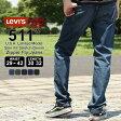 【送料無料】 リーバイス Levi's Levis リーバイス 511 SLIM FIT JEANS Levi's511 Levis511 リーバイス511 リーバイス 511 ブラック リーバイス 511 スリム リーバイス ジーンズ メンズ 大きいサイズ メンズ ジーンズ ストレート スリム デニム パンツ ジーパン (USAモデル)