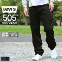 【送料無料】 Levis リーバイス 505 ブラック ジーンズ 大きいサイズ メンズ レングス29/30/32/34 (USAモデル)