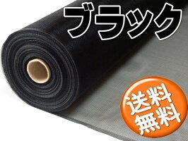 PE防虫網20メッシュ910mm巾30m巻ブラック1本入り