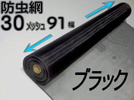 PE防虫網30メッシュ910mm巾30m巻ブラック1本入り