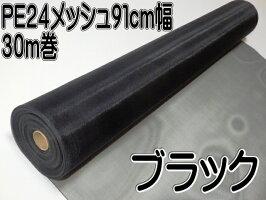 PE防虫網24メッシュ910mm巾30m巻ブラック1本入り