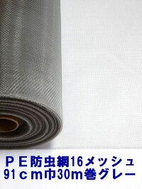 PE防虫網16メッシュ910mm巾30m巻グレー6本入り