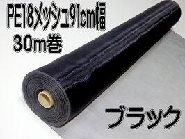 PE防虫網18メッシュ910mm巾30m巻ブラック1本入り