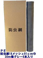 PE防虫網18メッシュ910mm巾30m巻グレー6本入り