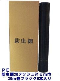 PE防虫網20メッシュ910mm巾30m巻ブラック6本入り