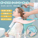 洗髪器 ポータブル シャンプーボール 【半年品質保証】洗髪ボール 折りたたみ式 洗髪介護 妊娠中の女性 子供のためのトレイ
