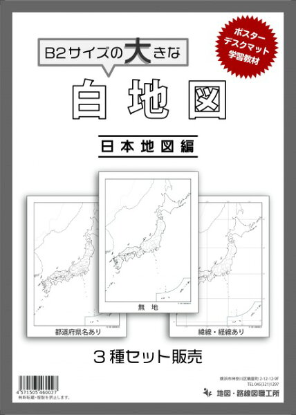 3枚入り 白地図3点セットB2サイズ日本地図世界地図社会学習地理旅行