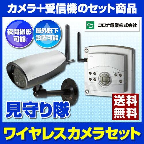 在庫ありますワイヤレスカメラセット [見守り隊] - コロナ電業(テル...