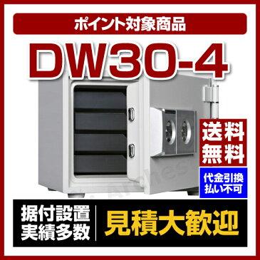 【送料無料】【ポイント2倍】ダイヤセーフ [DW30-4]-小型耐火金庫 2キータイプ(家庭用)