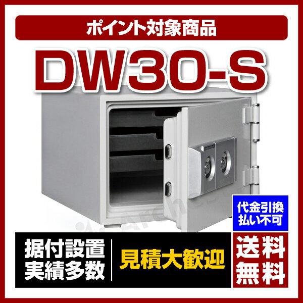 【特典付き】【送料無料】【ポイント2倍】ダイヤセーフ [DW30-S]-小型耐火金庫 2キータイプ(家庭用)