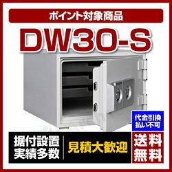 【送料無料/ポイント2倍】ダイヤセーフ[DW30-S]-小型耐火金庫2キータイプ(家庭用)