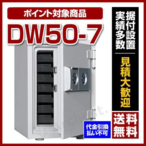 ダイヤセーフ [DW50-7]-耐火金庫 2キータイプ(家庭用)金庫/家庭用/...