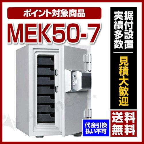 ダイヤセーフ [MEK50-7]-耐火金庫 プッシュタイプ(家庭用)金庫/家...