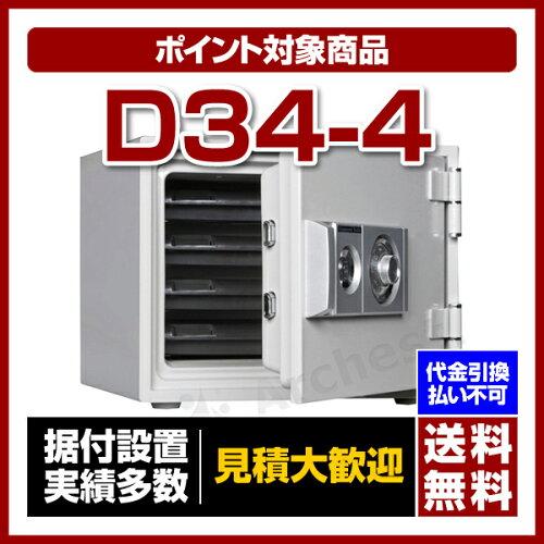 ダイヤセーフ [D34-4]-小型耐火金庫 ダイヤル式(家庭用)/金庫/家庭...