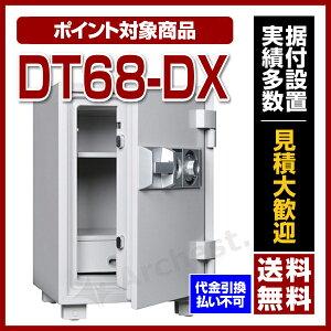 ダイヤセーフ DT68-DX