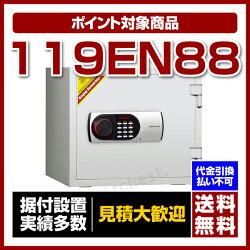 【送料無料/ポイント2倍】デジタルテンキー式耐火金庫-ディプロマット